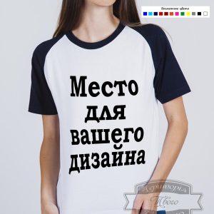 Девушка в футболке с цветными рукавами