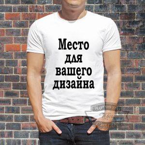 мужчина в футболке место для дизайна