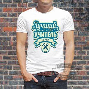 мужчина в футболке учителю труда