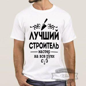 Мужчина в футболке лучший строитель