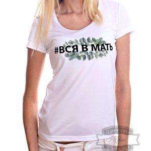 девушка в футболке вся в мать