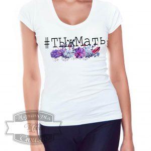 девушка в футболке с надписью ты ж мать