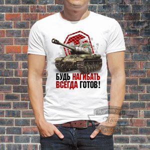 мужик в футболке с танком и надписью