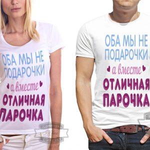 пара в футболке с надписями