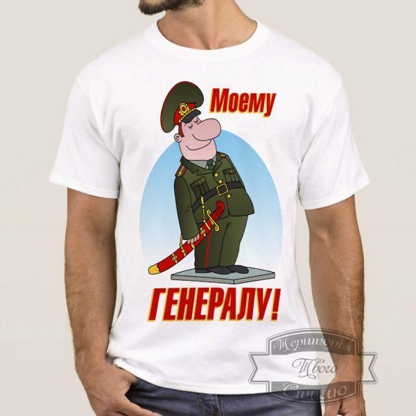 мужчина в футболке с генералом