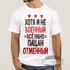 футболка с надписью пацан