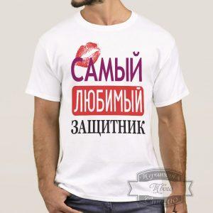 мужчина в футболке с надписью