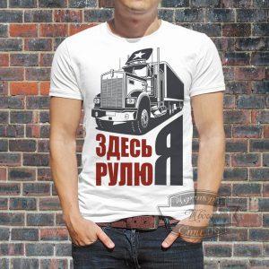Мужчина в футболке с фурой