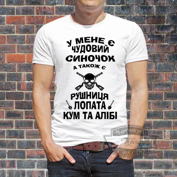 мужчина в футболке с надписью о сыне