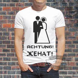 мужчина в футболке женат