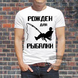 Мужчина в футболке с рыбаком