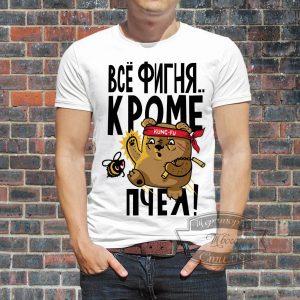 Мужчина в футболке с пчелой и медведем