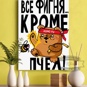 Картина с надписью и пчелой