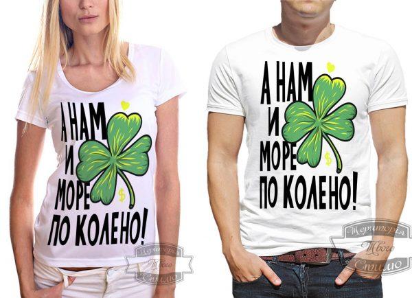 пара в футболке с клевером
