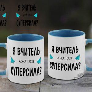 Чашка вчителю