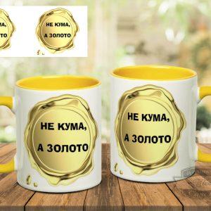 не кума а золото