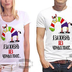 футболка с зеброй и надписью