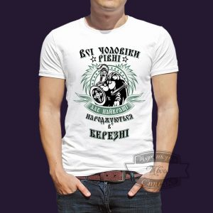 футболка найкращі чоловіки БЕРЕЗНІ