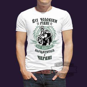 футболка найкращі чоловіки в червні
