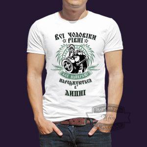 футболка найкращі чоловіки в липні