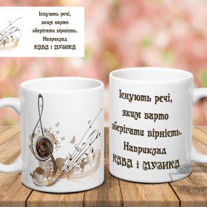 Кружка кофе и музыка