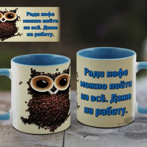 Кружка ради кофе готов на все