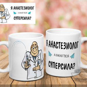 Кружка анастезиолог суперсила