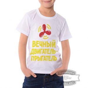 мальчик в футболке двигатель прыгатель