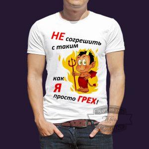 футболка для мачо