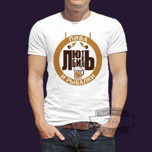 футболка любитель пива и рыбалки