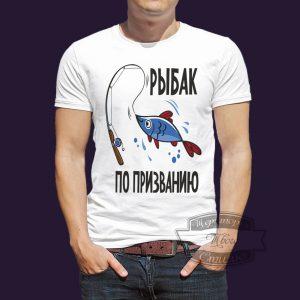 футболка рыбак по призванию