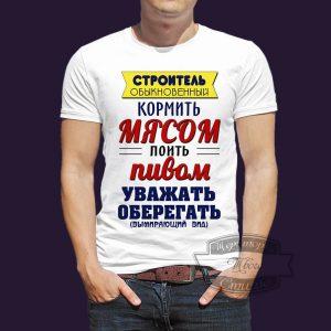 футболка строитель обыкновенный