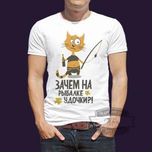футболка зачем на рыбалке удочки