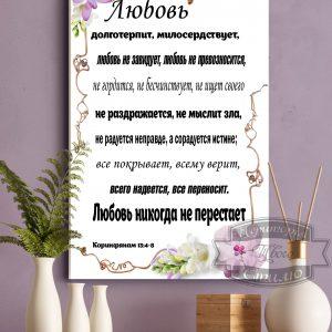 постер на ткани Любовь не перестает