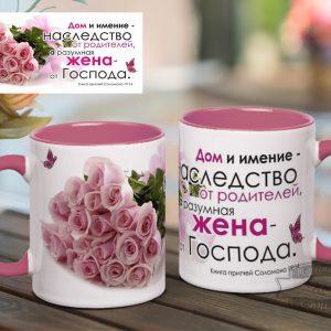 кружка с розами для жены