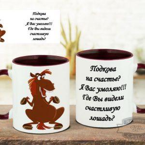 кружка Счастливая лошадь