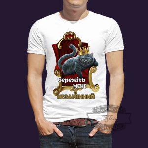 футболка бережіть мене, я незамінний
