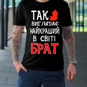 футболка чорна брату найкращий в світі брат