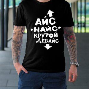 футболка крутой девайс черная