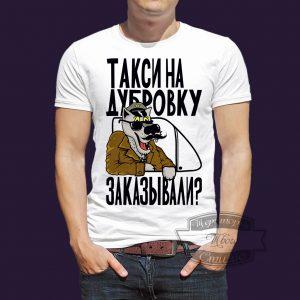 футболка таксисту с волком