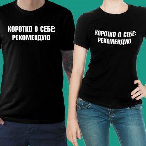 футболка черная коротко о себе рекомендую