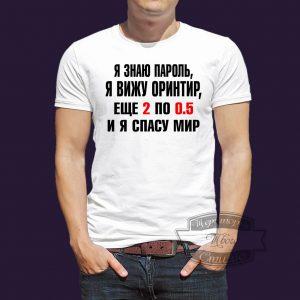 футболка я знаю пароль
