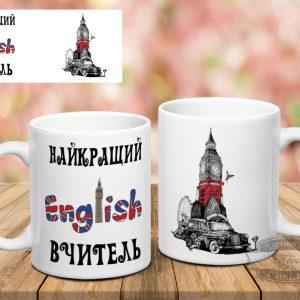 чашка вчителю англійської