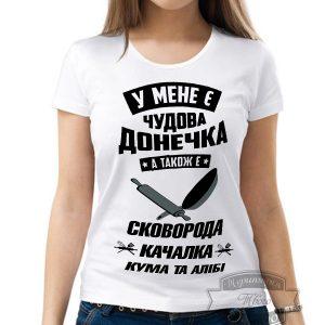футболка У мене є чудова донечка кума сковорода та качалка