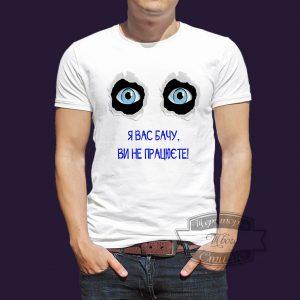 футболка я вас бачу ви не працюєте